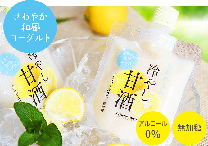 lemonamazake.jpg